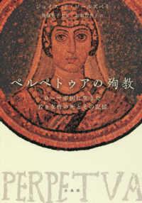ペルペトゥアの殉教 / ソールズベリ,ジョイス・E.【著 ...