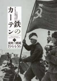 鉄のカーテン 上 東欧の壊滅1944-56
