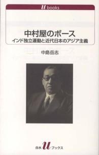 中村屋のボ-ス インド独立運動と近代日本のアジア主義