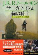 サ-・ガウェインと緑の騎士 ト-ルキンのア-サ-王物語