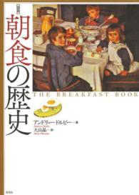 図説 朝食の歴史