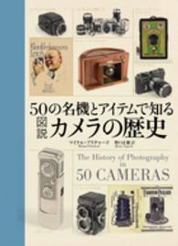 50の名機とアイテムで知る図説カメラの歴史