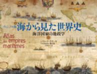 海から見た世界史 海洋国家の地政学