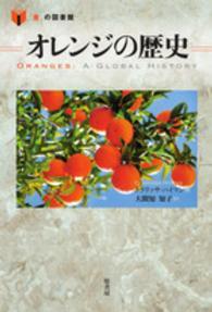 オレンジの歴史