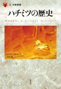 ハチミツの歴史