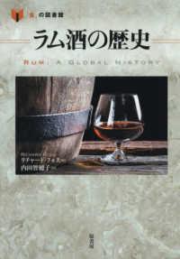 ラム酒の歴史