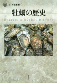 牡蠣の歴史