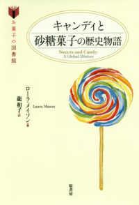 キャンディと砂糖菓子の歴史物語