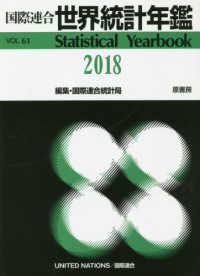 国際連合世界統計年鑑  2018 61集(2018) Statistical yearbook