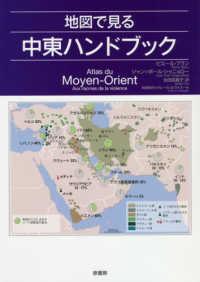 地図で見る中東ハンドブック