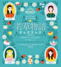 ルイーザ・メイ・オールコットの「若草物語」クックブック 四姉妹たちの作品世界とすてきなレシピ