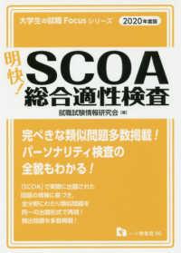 明快!SCOA総合適性検査