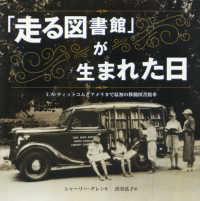 「走る図書館」が生まれた日 ミス・ティットコムとアメリカで最初の移動図書館車