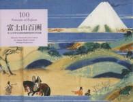 富士山百画