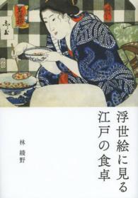 浮世絵に見る江戸の食卓