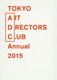 ADC年鑑〈2015〉
