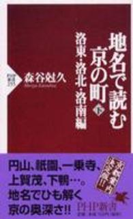 PHP新書<br> 地名で読む京の町〈下〉洛東・洛北・洛南編