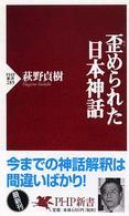 歪められた日本神話