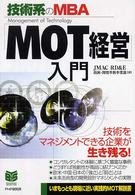 Business selection<br> 技術系のMBA「MOT経営」入門