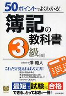 Business selection<br> 簿記の教科書 3級編―50ポイントでよくわかる!
