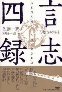 現代語抄訳 言志四録