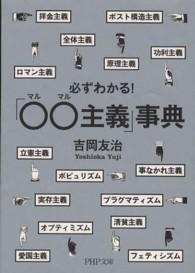 必ずわかる!「○○(マルマル)主義」事典