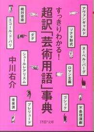 超訳「芸術用語」事典 すっきりわかる!