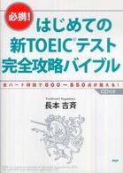 はじめての新TOEICテスト完全攻略バイブル 必携!