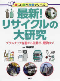 最新!リサイクルの大研究 プラスチック容器から自動車、建物まで 楽しい調べ学習シリーズ
