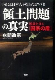いまこそ日本人が知っておくべき「領土問題」の真実