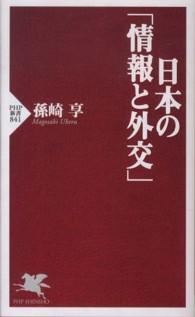 日本の「情報と外交」