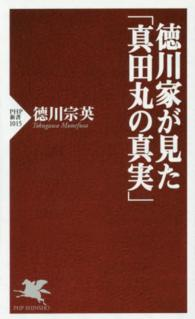 PHP新書<br> 徳川家が見た「真田丸の真実」