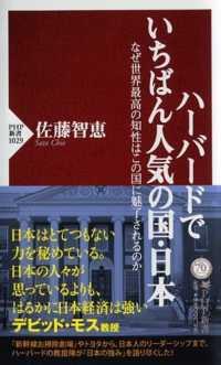 ハ-バ-ドでいちばん人気の国・日本 なぜ世界最高の知性はこの国に魅了されるのか