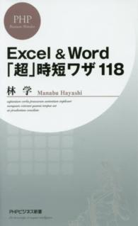 PHPビジネス新書<br> Excel & Word「超」時短ワザ118