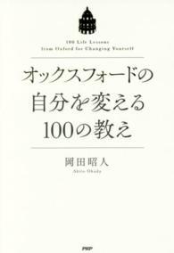 オックスフォ-ドの自分を変える100の教え