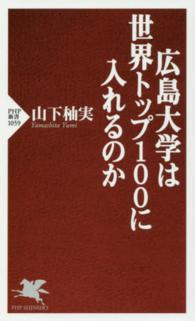 PHP新書1059<br> 広島大学は世界トップ100に入れるのか