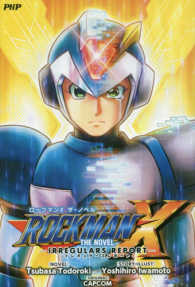 ROCKMAN X THE NOVEL―IRREGULARS REPORT