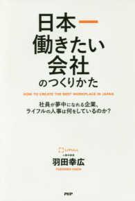 日本一働きたい会社のつくりかた 社員が夢中になれる企業、ライフルの人事は何をしてい