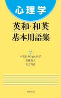 心理学英和・和英基本用語集