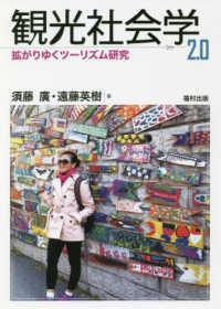 観光社会学2.0 拡がりゆくツーリズム研究