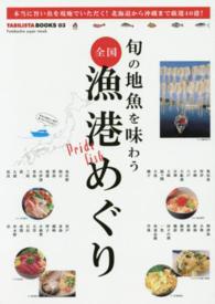 旬の地魚を味わう 全国漁港めぐり  本当に旨い魚を現地でいただく!北海道から沖縄まで厳選40港!