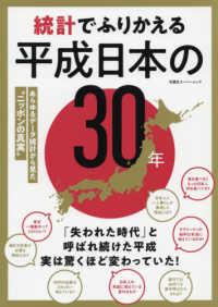 """統計でふりかえる平成日本の30年 あらゆるデータ統計から見た""""ニッポンの真実"""" 双葉社スーパームック"""