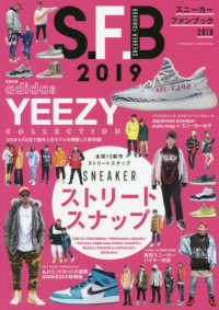 スニーカーファンブック 〈2019〉 特集:adidas YEEZY COLLECTION FUTABASHA SUPER MOOK