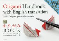 おりがみBOOK - Make Origami practical ac