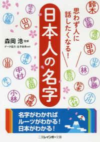思わず人に話したくなる!日本人の名字 二見レインボー文庫