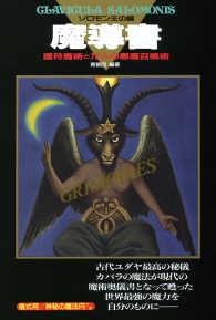 魔導書ソロモン王の鍵 護符魔術と72人の悪魔召喚術