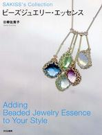 ビーズジュエリー・エッセンス―Adding Beaded Jewelry Essence to Your Style