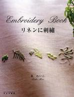 Embroidery Book―リネンに刺繍