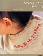 ちいさなとっておき―FOR YOUR LITTLE ONE,BABY GOODS MAKING