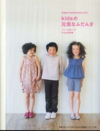 Happy homemade<br> kidsの元気なふだんぎ